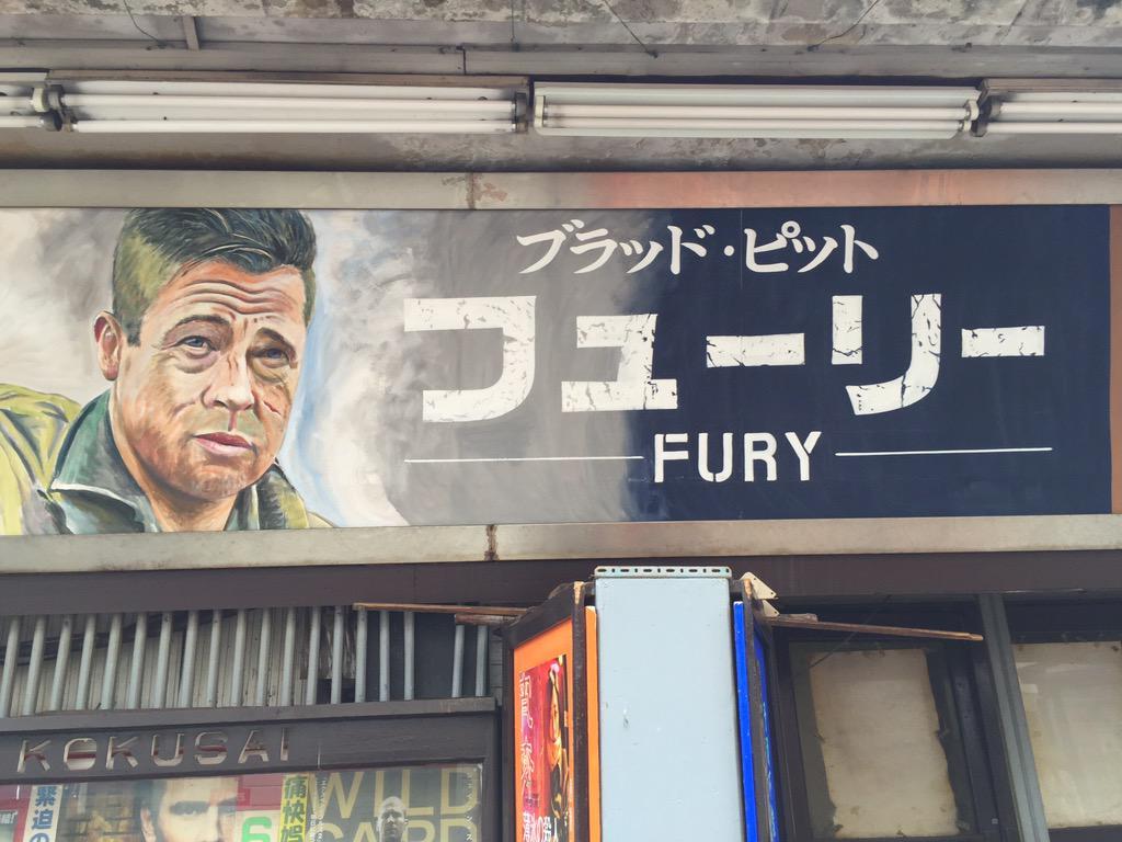 昨日、通天閣の下の映画館で見つけた看板。全然似てない #フューリー http://t.co/98Eq2UcmA6