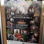 今日と明日(5月5日、6日)に横浜大桟橋ホールにて濱音祭2015 が開催されています????????????時代の音楽のヒーロー達が企画するイベント!熱いです☀️是非横浜港大さん橋にお越し下さい☆ #yokohama #大桟橋 http://t.co/2YBfhYbKxa