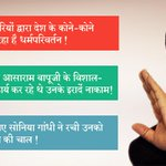 1 Girls FAKE STORY=Jail to Asaram Bapu Ji Million women support Him=No Bail #WeUrgeBail4Bapuji http://t.co/yczTMpXqwV