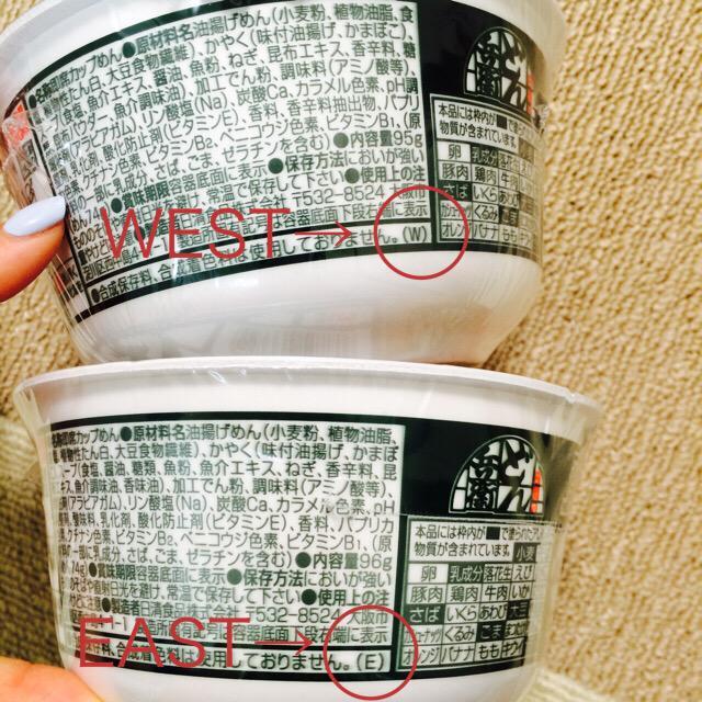 関西からどん兵衛食べ比べるために関東へ輸入したんだけど、スープの配合とかが微妙に違う。あと、東か西か区別する点があったのが驚き。 http://t.co/72fqOtYFAH