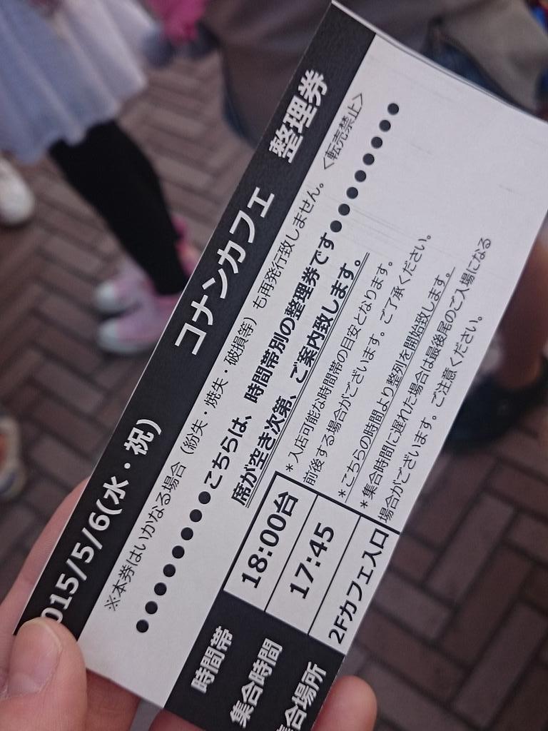 【超拡散希望】 本日17時30分東京発のバスで帰るため15時台を含めその時間より前の整理券と交換してもらえる人を探しております!3枚まであるので纏めてだと助かりますが一枚からでも大丈夫です!切実ですのでよろしくお願い致します。 http://t.co/rFOtrdhgtq