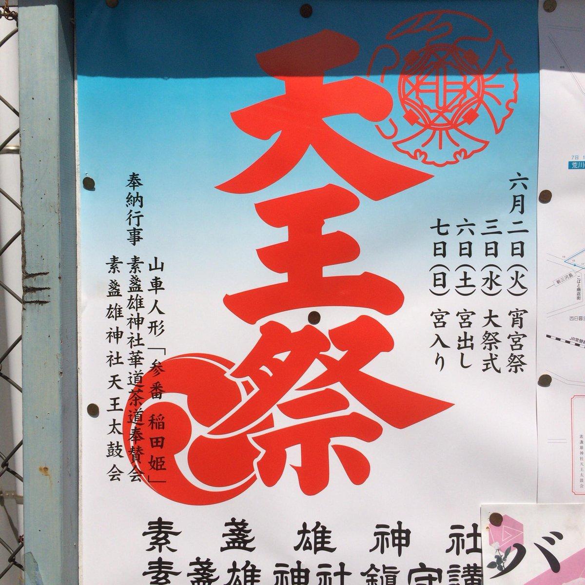 みんな、神田祭も三社祭も鳥越祭もあるけど、天王祭の季節も来たよ。 http://t.co/t9dDcXjBVe