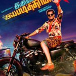 RT @iamsanthanam: Happy to announce that audio launch of my movie Innimey Ippadithaan is on May 10th @sathyam_cinemas @SonyMusicSouth