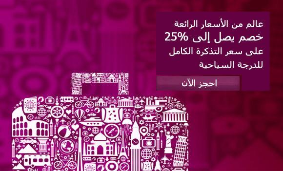 العرض ينتهي غدا! ، احجز الان من الدوحة قطر واحصل على خصم 25%