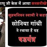 Hindu Sant Samaaj condemns INJUSTICE against Asaram Bapu Ji. Stop POCSO Misuse #WeUrgeBail4Bapuji http://t.co/W0MpSJmKLV