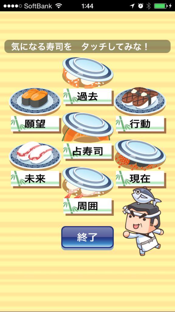 寿司タロットっての、やってみたYO! ひっくり返ってる寿司は逆位置なんだって(笑) http://t.co/ycAo2dL6Wz