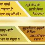 #SubramanianSwamyAsksJustice4बापूजी Hindu Sants r targeted 1 by 1. Same thing happened with Shankaracharya Ji also !! http://t.co/abXkdspeNW