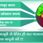 What is the reason behind delay in giving justice to INNOCENT Asaram Bapu Ji? #WeUrgeBail4Bapuji  http://t.co/7V0eoce3GC