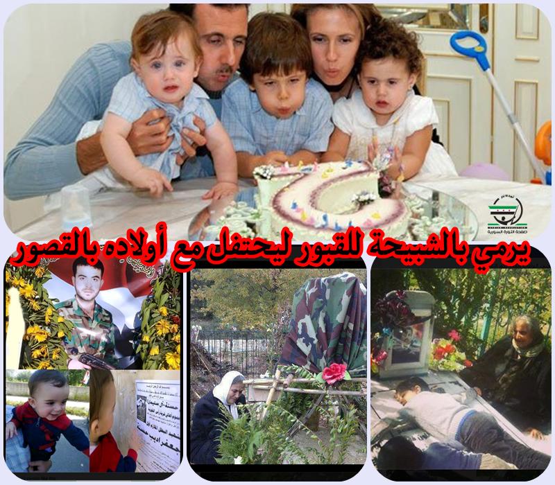 رمى بالشبيحة للقبور ليحتفل مع أولاده في القصور أكثر من 90 ألف قتيل علوي أهلكهم المجرم بشار في مواجهة الشعب السوري http://t.co/71K8GpzAPv