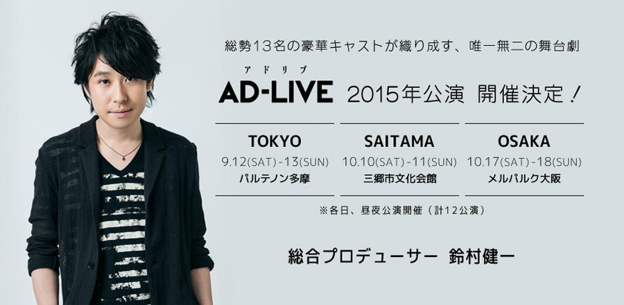 豪華キャスト13名参加!舞台「AD-LIVE(アドリブ)」2015年公演 開催決定!特設サイト( http://t.co/AuVYUxfBy4 )&公式アカウント( @AD_LIVE_Project )開設! #ad_live http://t.co/d99i2fkFqD