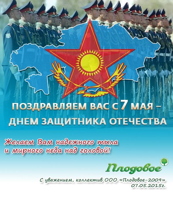 Nabila : казахстанская армия - день защитника отечества