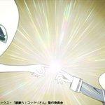 「繰繰れ!コックリさん」第4憑目「気になるアイツはSF系!」より、山本くんと一緒。イーチー! #gugukoku
