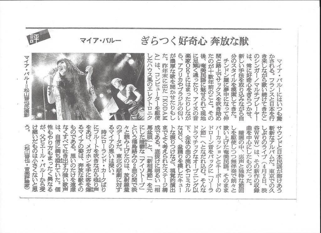 今日の朝日新聞夕刊に載った渋谷WWWのライブ評じゃー http://t.co/YqIwraWqWT