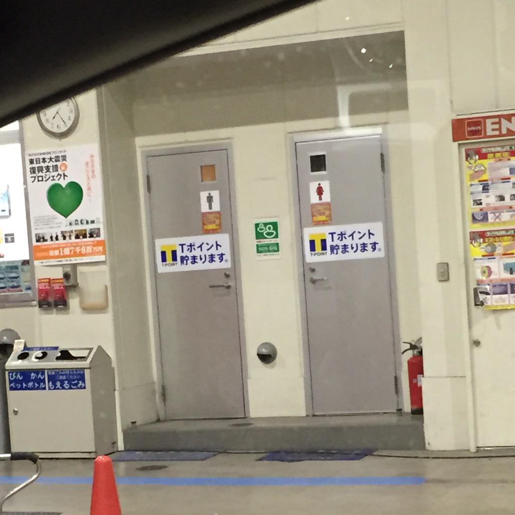 ついに日本はトイレに行っただけでTポイントが貯まるようになったらしいw http://t.co/HfxH29lsWg