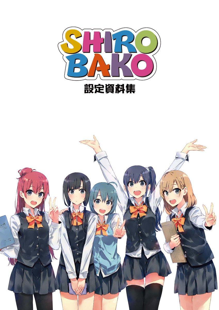 【SHIROBAKO設定資料集】ぽんかん⑧さん描き下ろしの表紙が解禁されました!5月18日(月)までにご予約いただいた方