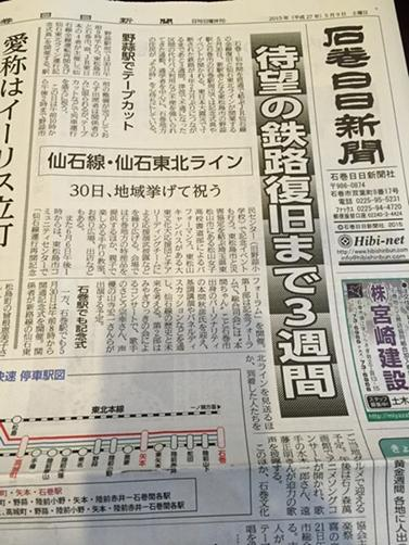石巻日日新聞、今日の一面。 仙石線(仙台石巻間)の全線復旧まであと3週間を知らせる記事。4年2ヶ月ぶりにつながると。 http://t.co/vQrkTAwIGt