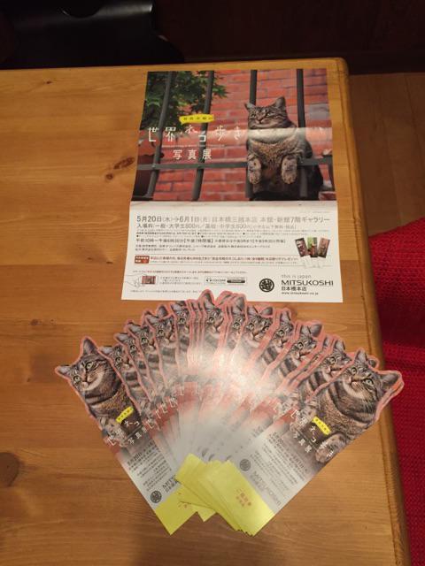 【拡散希望】5/20-6/1日本橋三越本店で開催される岩合さんの「世界ネコ歩き写真展」明日ねこまる茶房にご来店頂き、千円以上飲食されたお客様にご招待券を差し上げます*\(^o^)/*ちなみに入場料は800円です!先着30名様でーす。 http://t.co/0lZJyM5msk
