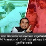Conspiracy by POCSO Misuse on INNOCENT Asaram Bapu Ji is a WAKE UP call 4 Hindus #SubramanianSwamyAsksJustice4बापूजी http://t.co/1LkX6J0u7W