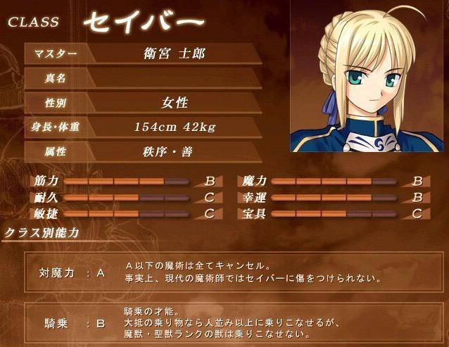 ではここで、セイバーがマスターを士郎から凛に再契約したことでの ステータス変動をば#fate_sn_anime  #fa