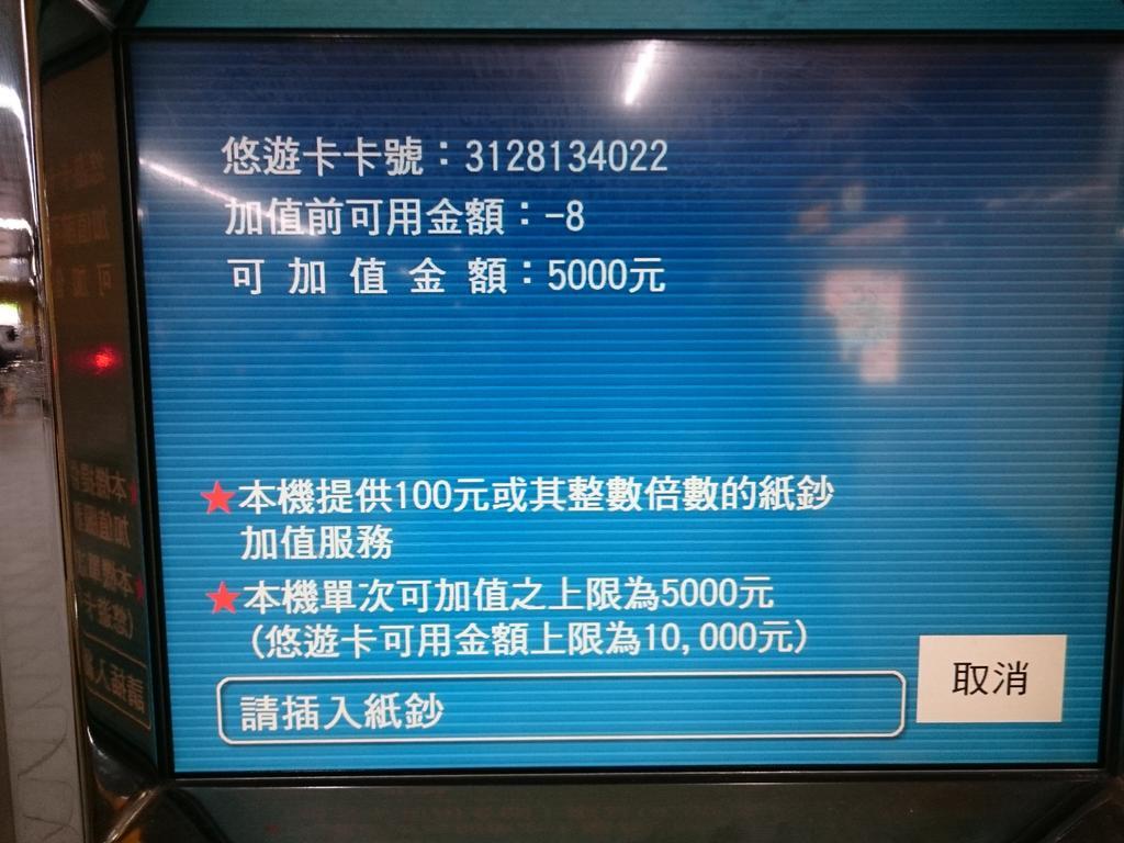 台北のSuicaみたいなカード、チャージ不足でもとりあえず改札は通れて、カードの残高がマイナスになる。(マイナスのままでは次の乗車ができない)日本のSuicaもこの仕様にすれば、改札で殺意を覚える機会が減りそう。 http://t.co/mOSpV6Ol7X