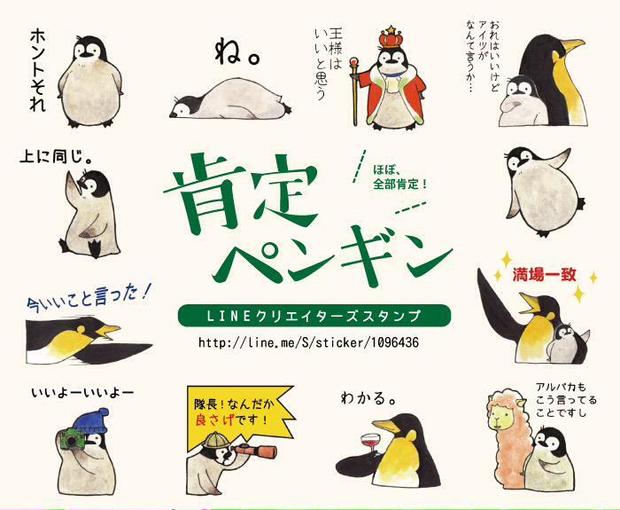【LINEスタンプ発売中です】肯定ペンギンがスタンプになりました!会話をなんでも肯定する、円滑なコミュニケーションの強い味方です。よろしくお願いします。 http://t.co/NYGKNJnFqk http://t.co/BSbLHbCp3i