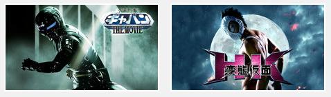 なぜかHuluのトップ画面でギャバンとHKが隣どうしで出てくるんだけど、パッと見、似てる http://t.co/NE8TJaglLX