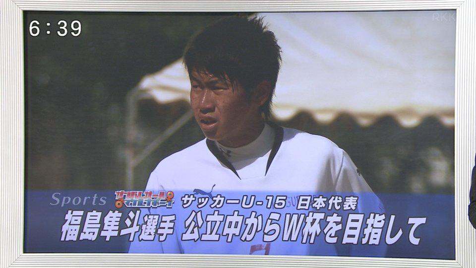 U-15日本代表唯一の公立中学から選出の福島隼斗選手(松橋中) http://t.co/XHdwdhiLIq
