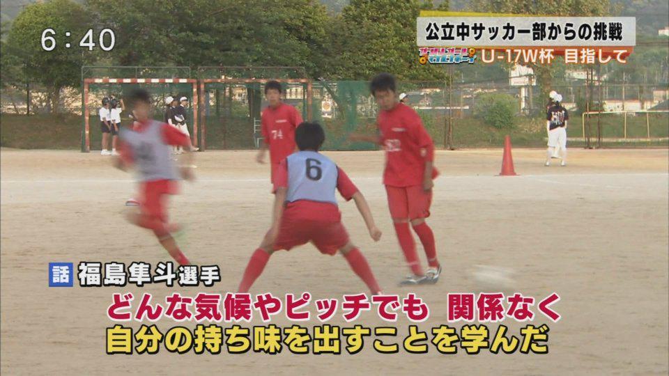 U-15日本代表福島くん、正田スタとかグリスタ得意そう http://t.co/gQjehMeisD