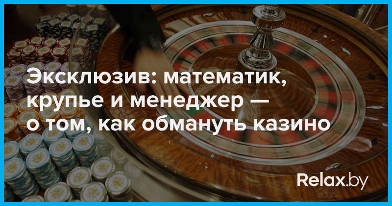 kto-takie-schetchiki-ili-kak-obhitrit-kazino