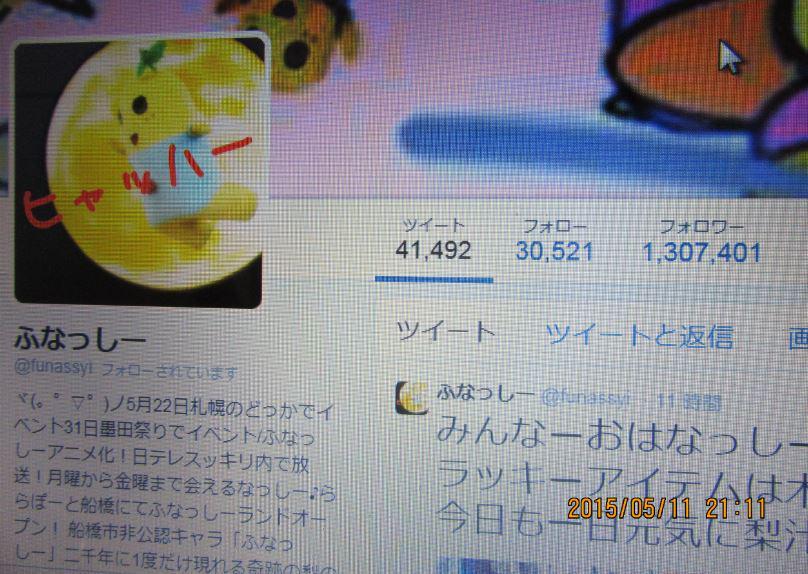 ふなっしーのTwitterフォロワー数(130.7万余)、ついに橋下徹氏(130.6万余)を抜く、2015年5月11日(月) http://t.co/03YARIJ31V
