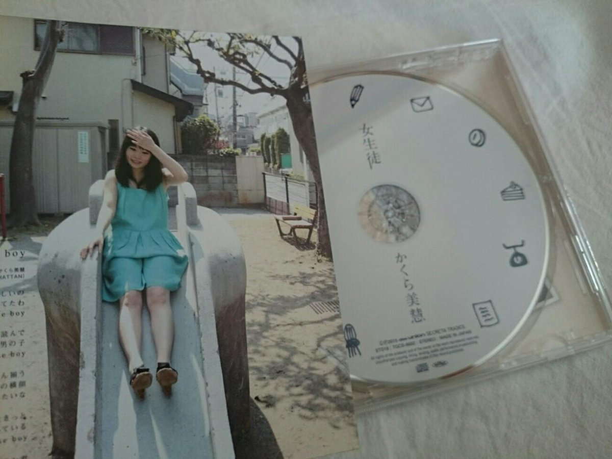 早いものでアルバムが来週発売です。CD完成したの送ってもらったのですが、盤可愛いです!そして歌詞カードは、これでもか!ってほど私の写真尽くしです。昨日小松さんにCD渡したら、ジャケット見て「演歌?」って言ってきました。キーッ http://t.co/s0fCf55JjY