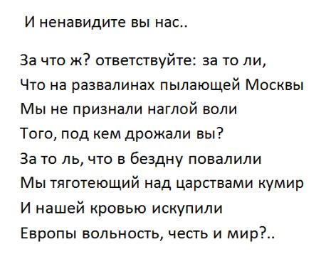 пушкин стихи про россию заболевание, как