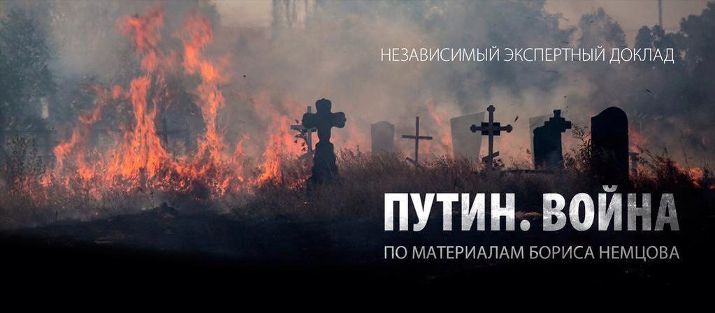 "На обложке доклада фотография Пети @shelomovskiy - снято в августе 2014 в Новоазовске, когда его брали ""отпускники"" http://t.co/RgWuGp4Vk5"