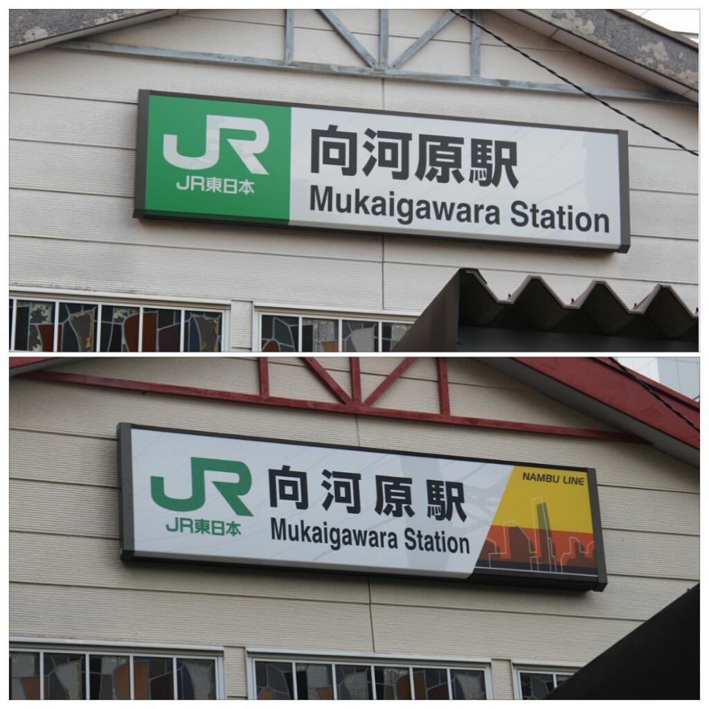 向河原駅の駅名看板が、新型車両E233系に採用された南武線沿線デザインに変わっていました(下が変更後)。今後沿線各駅に展開? http://t.co/s4lpek9JuO