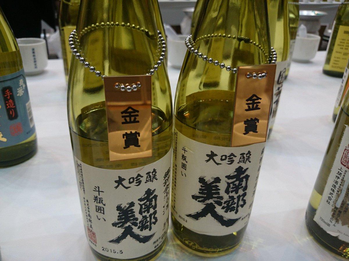 全国新酒鑑評会の公開に広島まで来ています。ご報告していたとおり、南部美人は2つの蔵の出品酒が「金賞」をいただきました!!2つの酒に2つの金賞の首かけがかかっている姿を見て、とても感慨深かったです!これからもさらなる高みを目指します! http://t.co/rxOtVTCRNC