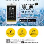 ロケ地を巡り、東京の魅力発見の旅へ! 無料観光アプリ 「東京ロケたび」 のご紹介 http://t.co/GAtzWXU40H #tokyo #東京 #旅行 #ロケ http://t.co/mw0TzBxxJe