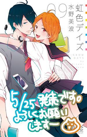【宣伝】本日虹色デイズ9巻が発売になります。帯は高須賀由枝先生に御寄稿頂きました~!感激!!どうぞよろしくお願いいたしま