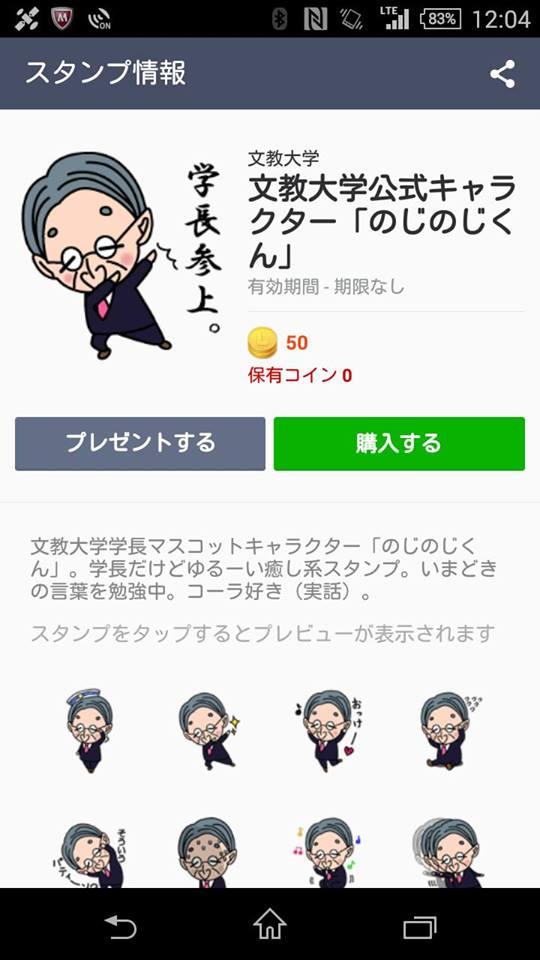 学長イメージキャラクター「のじのじくん」のLINEスタンプをはじめました! http://t.co/MOYGfM6Y3g