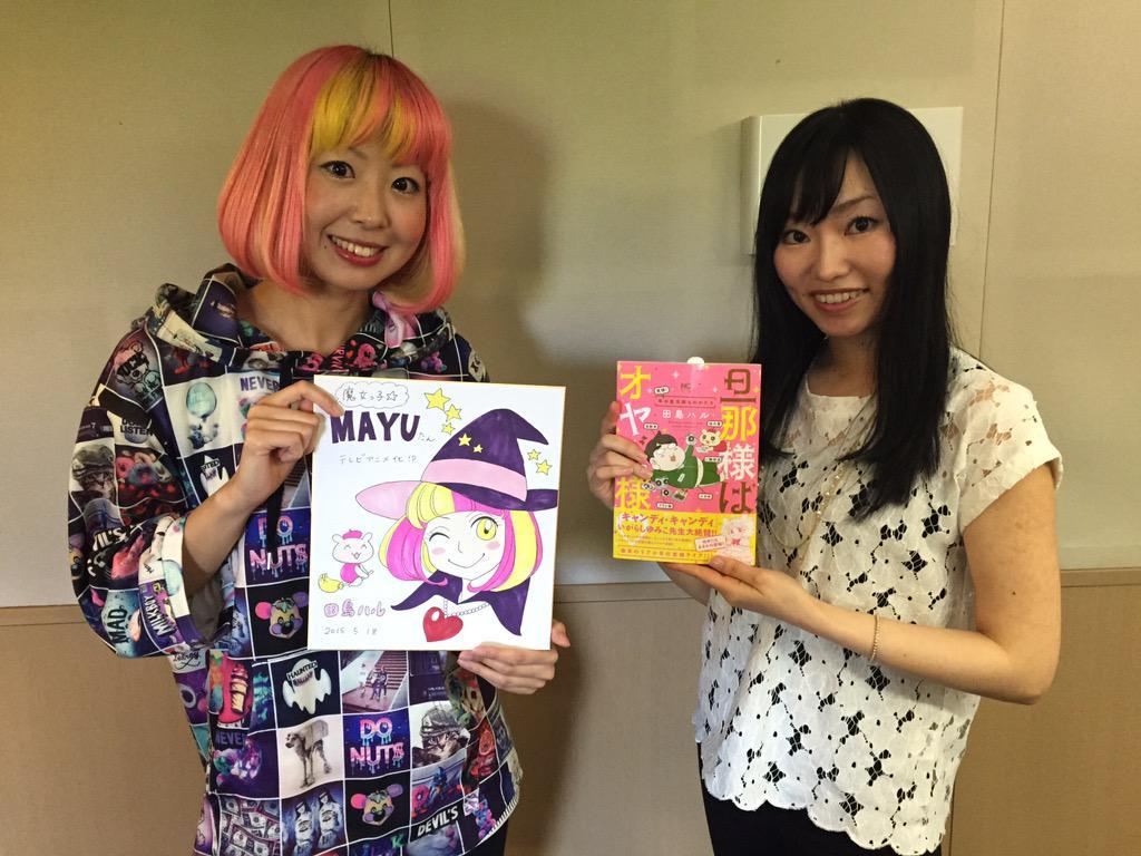 RT @HBC_animero: 漫画家 田島ハルさんとMAYUティック! 田島さんが描いてくださったMAYUティック、とてもかわいいー♡ありがとうございました!!また遊びにきてくださいっ☆ #アニメロティック http://t.co/YOPPSrO8Rv