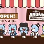 【BIGBANG】8月上旬より、ローソン他にて『一番くじ KRUNK×BIGBANG』発売決定!価格:1回620円(税込) http://t.co/CX0bfIdjpQ http://t.co/eS0clkiomD