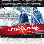 RT @Actorarya_FC: Today's successful #Purampokku movie paper ad! @arya_offl @KarthikaNair9 @Dhananjayang