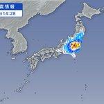 茨城県南部で震度5弱。この地震による津波の心配はありません。⇒ http://t.co/qptxXBXi2B http://t.co/tYDsH4DmXg