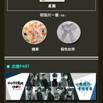 [Support] Exos support dor EXOLUXION in Shanghai from EXO China http://t.co/d7Nhq10nGg [via:laymekriss]