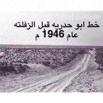 . طريق أبو حدرية عام 1946 م  #الشرقية #الجبيل #الدمام  #الجبيل_الصناعية #رأس_الخير  . http://t.co/hem0rGWQok
