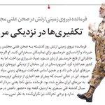 فرمانده نیروی زمینی ارتش در صحن علنی مجلس خبر داد: تکفیریها در نزدیکی مرز ایران http://t.co/XA1gMlkk5I http://t.co/jFqQjbihLE