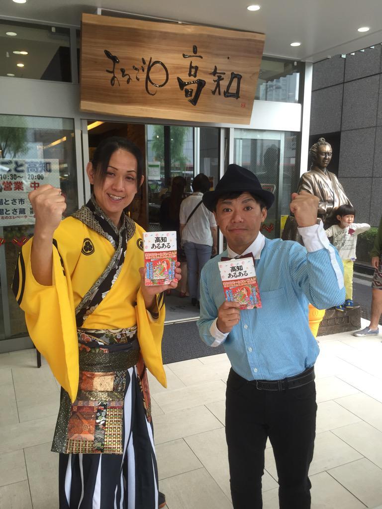 中岡慎太郎さんとも写真撮らせてもらいましたよ。中岡慎太郎と岡田以蔵にサインを書く日が来るなんて。高知に生まれてよかった。 http://t.co/3SZj7oyiJP