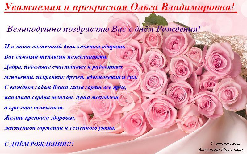 Официальные поздравления с днём рождения женщине красивые короткие