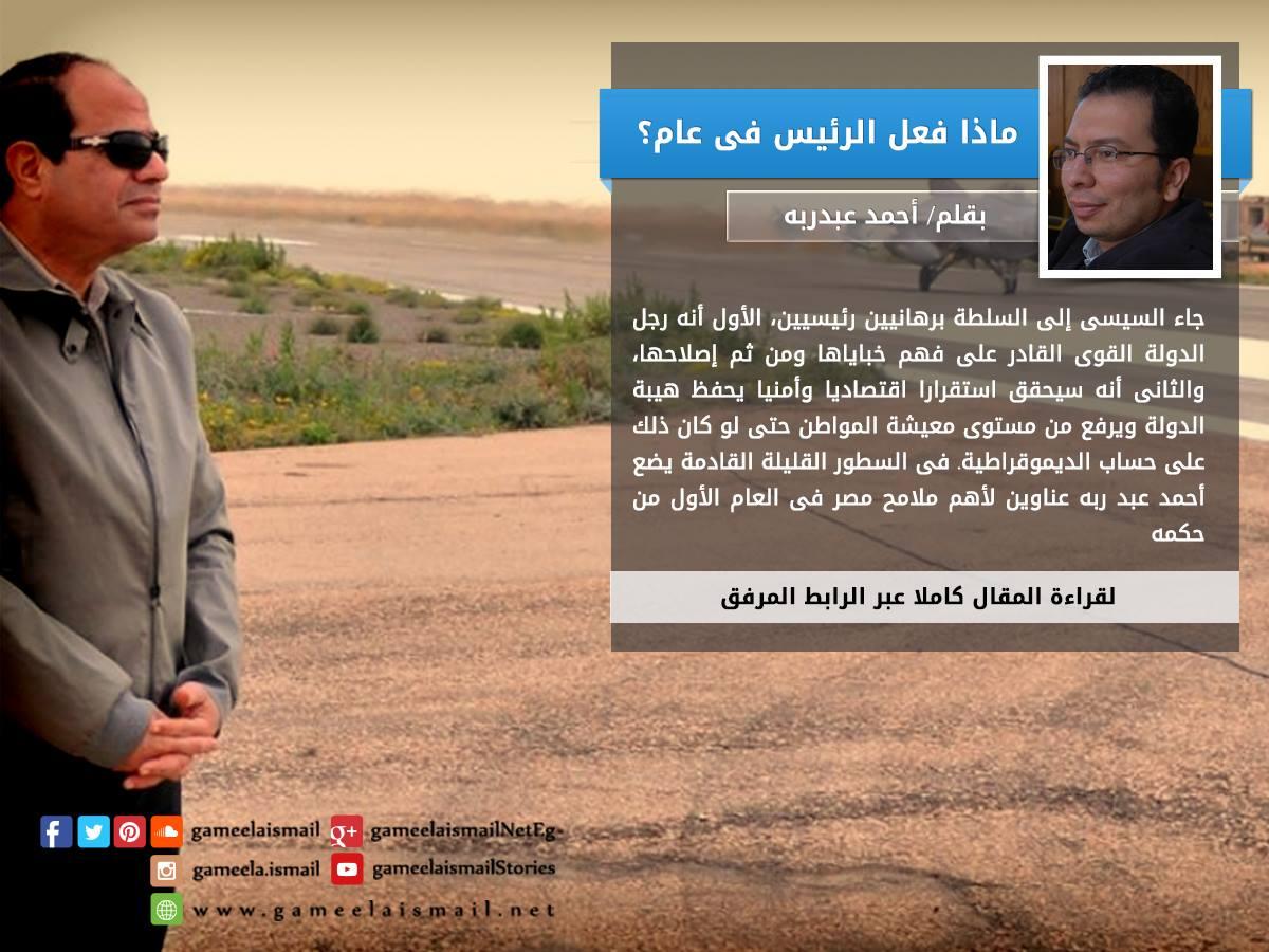 ماذا فعل #الرئيس فى عام؟ بقلم / أحمد عبدربه http://t.co/ULnjkvUi5d #مصر #جميلة_اسماعيل #GameelaIsmail #السيسي http://t.co/iWSm013ZYc