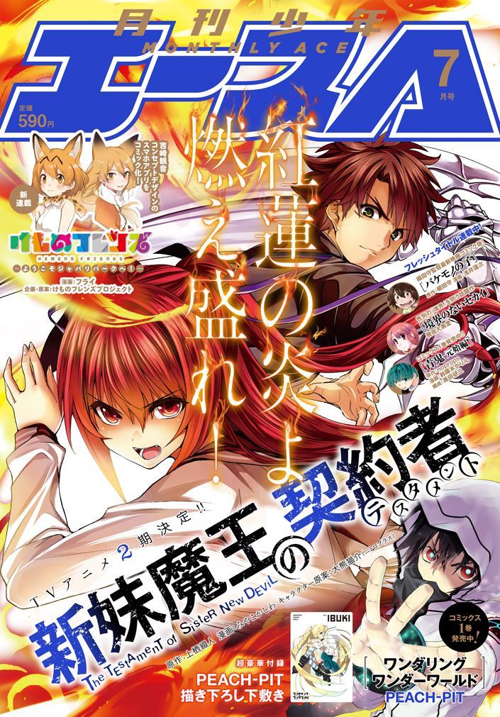 少年エース7月号は本日発売! 表紙はTVアニメ第2期が待ち遠しい「新妹魔王の契約者」。そして、吉崎観音先生がコンセプトデ