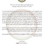 بيان الحكومة الليبية المؤقتة رقم  (45) لسنة 2015 بشأن ما حدث بقاعة مجلس النواب ظهر اليوم   #LIG http://t.co/jZDKtk5psn